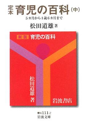 【送料無料】定本育児の百科(中(5カ月から1歳6カ月まで))