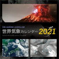 世界気象カレンダー(2021年1月始まりカレンダー)