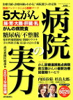 病院の実力 総合編(2019) (Yomiuri special) [ 読売新聞社 ]