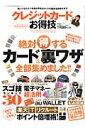 【楽天ブックスならいつでも送料無料】クレジットカードお得技ベストセレクション
