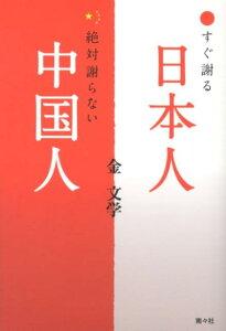 【送料無料】すぐ謝る日本人、絶対謝らない中国人 [ 金文学 ]