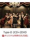 【楽天ブックス限定先着特典】092 (Type-D 2CD+2DVD) (生写真付き)