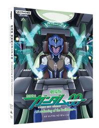 劇場版 機動戦士ガンダム00 -A wakening of the Trailblazer- 4K ULTRA HD Blu-ray(Blu-ray同梱2枚組)(期間限定生産)