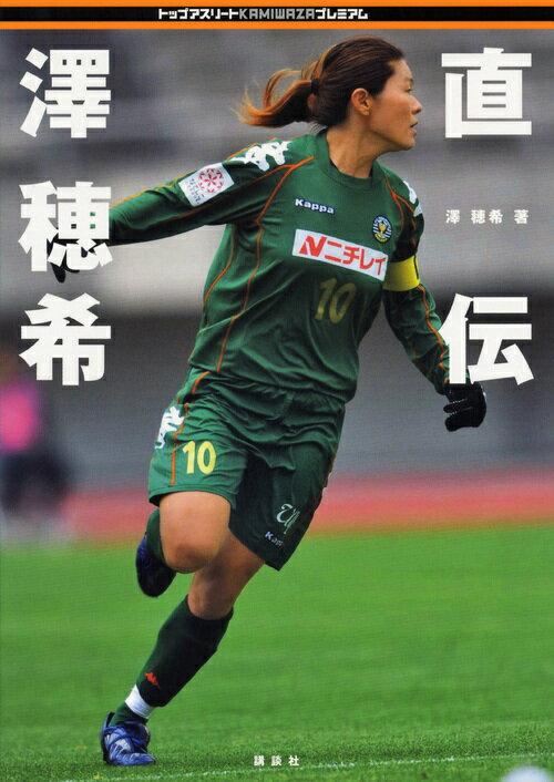 「直伝澤穂希」の表紙