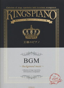 【楽天ブックスならいつでも送料無料】王様のピアノ(BGM) [ 全音楽譜出版社 ]
