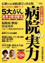 病院の実力 総合編(2018) (Yomiuri special) [ 読売新聞社 ]