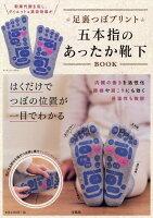 足裏つぼプリント五本指のあったか靴下BOOK
