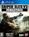 SNIPER ELITE V2 REMASTERED PS4版の画像