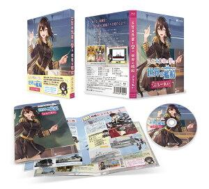 アズールレーン 三笠大先輩と学ぶ世界の艦船 ぶるーれい【Blu-ray】