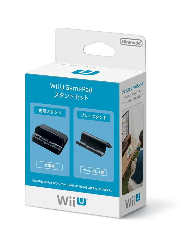 Wii U GamePad スタンドセット