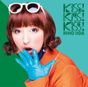 KISS! KISS! KISS! (初回限定盤B CD+DVD) [ 飯田里穂 ]