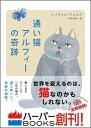 通い猫アルフィーの奇跡 (ハーパーBOOKS) [ レイチェル・ウェルズ ]