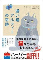 【楽天ブックスならいつでも送料無料】通い猫アルフィーの奇跡 [ レイチェル・ウェルズ ]