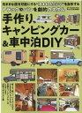 手作りキャンピングカー&車中泊DIY (ONE PUBLISHING MOOK ドゥーパ!特別編集)