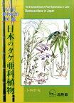 日本のタケ亜科植物 原色植物分類図鑑 [ 小林幹夫 ]