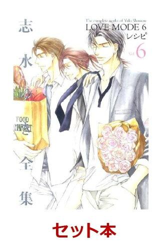 志水ゆき全集 LOVE MODE 1-6巻セット (Dear+comics DX) [ 志水ゆき ]