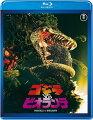 ゴジラvsビオランテ 【Blu-ray】