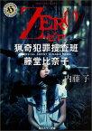 ZERO 猟奇犯罪捜査班・藤堂比奈子 (角川ホラー文庫) [ 内藤了 ]