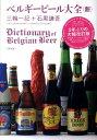 【送料無料】ベルギービール大全〈新〉 [ 三輪一記 ]