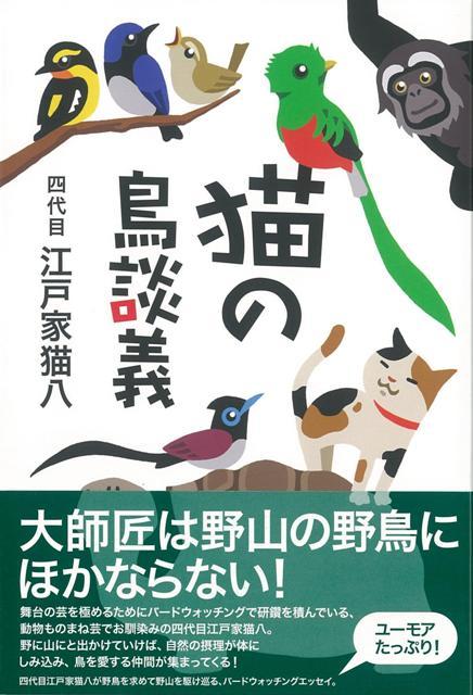 【バーゲン本】猫の鳥談義画像