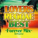 LOVERS REGGAE BEST 〜Forever Mix〜 [ DJ Forever ]