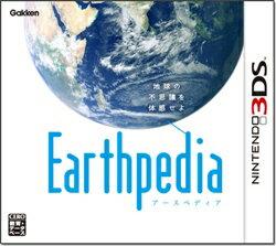 【送料無料】Earthpedia(アースペディア)