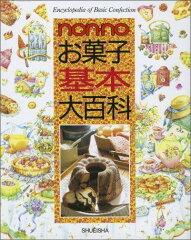 【送料無料】お菓子基本大百科