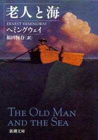 【送料無料】老人と海改版
