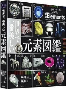 【楽天ブックスならいつでも送料無料】世界で一番美しい元素図鑑 [ セオドア・グレイ ]