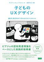 9784802510042 - UI・UXデザインの勉強に役立つ書籍・本や教材まとめ