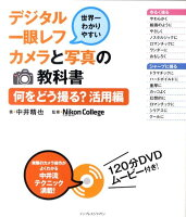 世界一わかりやすいデジタル一眼レフカメラと写真の教科書(何をどう撮る?活用編)