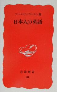 【送料無料】日本人の英語