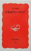 日本語ウォッチング