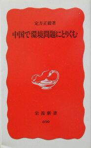 【送料無料】中国で環境問題にとりくむ