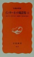 インターネット術語集(2)