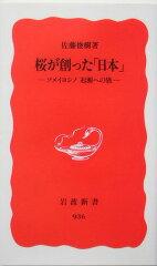 【楽天ブックスならいつでも送料無料】桜が創った「日本」 [ 佐藤俊樹 ]