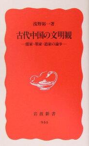 【送料無料】古代中国の文明観