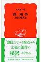 森鴎外 文化の翻訳者 (岩波新書) [ 長島要一 ]
