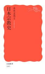 【楽天ブックスならいつでも送料無料】日本宗教史 [ 末木文美士 ]
