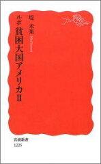 【送料無料】ルポ貧困大国アメリカ(2)