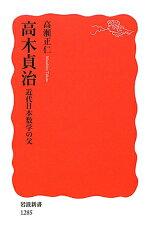 【送料無料】高木貞治