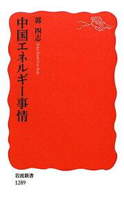 【送料無料】中国エネルギ-事情 [ 郭四志 ]