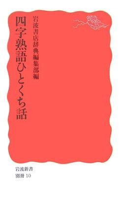 【送料無料】四字熟語ひとくち話 [ 岩波書店 ]