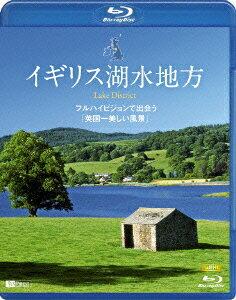イギリス湖水地方 フルハイビジョンで出会う「英国一美しい風景」 Lake District【Blu-ray】 [ (趣味/教養) ]