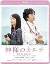 【送料無料】神様のカルテ スタンダード・エディション【Blu-ray】 [ 櫻井翔 ]