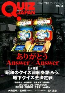 【楽天ブックスならいつでも送料無料】QUIZ JAPAN(vol.4) [ セブンデイズウォー ]