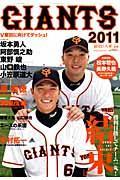 【送料無料】ジャイアンツ(2011)