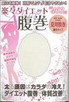 楽々ダイエット腹巻601 Solid Cream