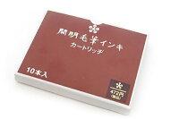 開明 毛筆インキ 10本入 MA6004