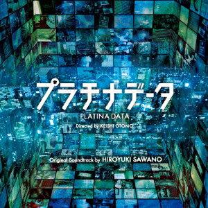 【送料無料】映画「プラチナデータ」オリジナルサウンドトラック [ 澤野弘之(音楽) ]